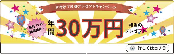 【ご依頼者さま限定企画】山口片付け110番毎月恒例キャンペーン実施中!