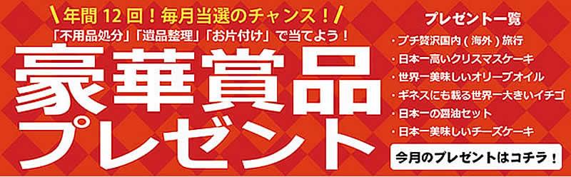山口(名古屋)片付け110番「豪華賞品プレゼント」