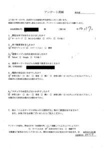 柳井市にてタンスの回収処理 お客様の声
