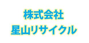 株式会社星山リサイクル