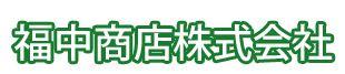 福中商店株式会社