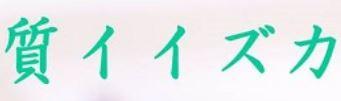 有限会社飯塚商事