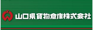 山口県貨物倉庫株式会社/山口物流センター