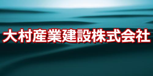 大村産業建設株式会社