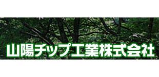 山陽チップ工業株式会社