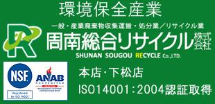 周南総合リサイクル株式会社