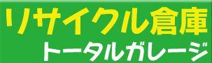 リサイクル倉庫トータルガレージ