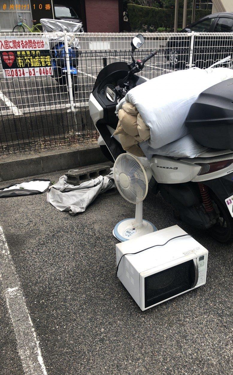 【周南市古川町】電子レンジ、扇風機、布団、クッションの回収・処分