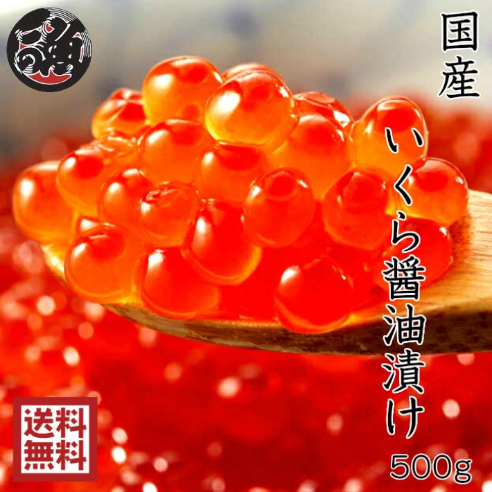 【限定3名さま】北海道産醤油漬けいくら (500g)